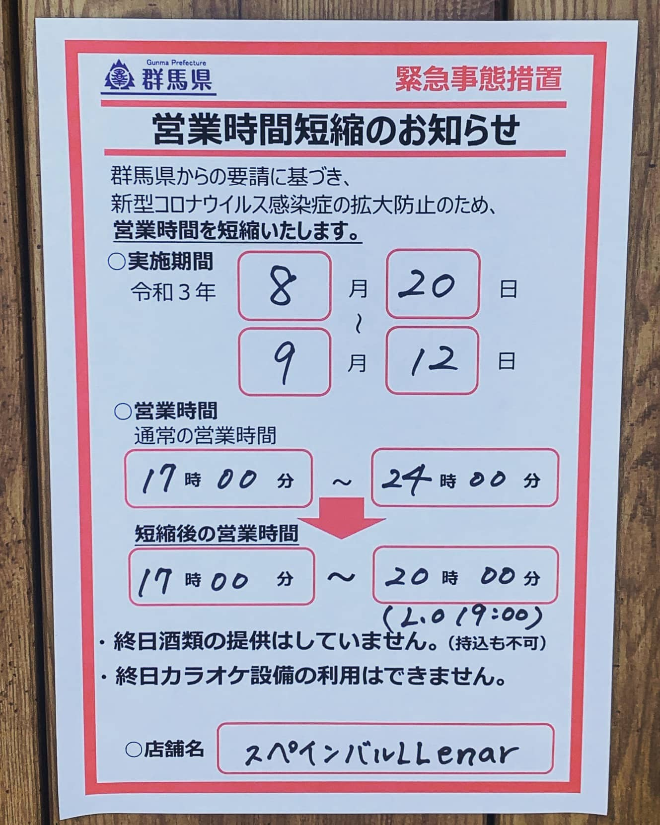 お知らせ 本日より緊急事態措置のため 8月20日〜9月12日の期間 (月)(火)(水)お休みと させて頂きます。  ・営業時間 17:00〜20:00(L.O19:00) ・テイクアウト受付、受け取り時間 12:00〜20:00 ・ランチ(予約制) 12:00〜15:00 夜のメニューorランチコース(2500) ※引き続き、お酒の提供は出来ませんので ご理解のほどよろしくお願い致します。  #群馬  #太田  #スペインバル  #ジェナール  #テイクアウト  #タパス  #ランチ